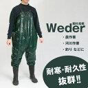 ウェーダー ウエイダー チェストハイウェーダー ウェイダー