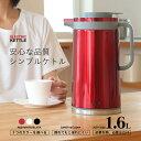 おしゃれ オフィス シンプル デザイン 湯沸かし器 湯わかし コードレス プライス