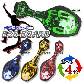 エスボード ESSBoard Sボード ドクロ 新感覚スケボー スケートボード 光るタイヤ キックボード ハードタイヤ 子供用 送料無料 お宝プライス###エスボードドクロ###