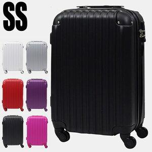 スーツケース キャリーバッグ 機内持ち込み コインロッカー対応 TSAロック搭載 コーナーパッド付 超軽量 頑丈 ABS製 28L 小型 SSサイズ 国内旅行 同色タイプ 送料無料 お宝プライス ###ケース1515