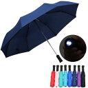日傘 折りたたみ傘 光るLED付き傘 高強度グラスファイバー LEDライト付 傘 自動開閉 折畳 雨具 レイングッズ かさ カ…