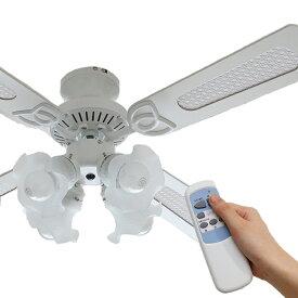 シーリングファン シーリングライト リモコン式 LED対応 風量調節 4灯式 白 led リモコン付き 取付簡単 エコ フロアライト 照明器具 送料無料 お宝プライス ###リモコン付シーリング###