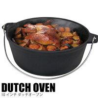 燻製器燻製ダッチオーブン10インチリッドリフタースタンド収納バッグ4点セット煮る焼く蒸す燻す送料無料###オーブンSQ545Q###