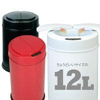 ゴミ箱ごみ箱ダストビン12L全自動開閉センサー機能ステンレスセンサーおしゃれふた付き【送料無料】###ダストボックス12L☆###