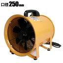 ファン送風機 Φ250mm ポータブルファン電動送風機 送風機・エアダスト本体 換気・送風・排気をアシスト 送料無料 ###…