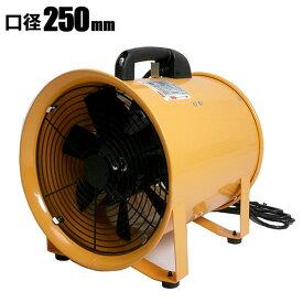 ファン送風機 Φ250mm ポータブルファン電動送風機 送風機・エアダスト本体 換気・送風・排気をアシスト 送料無料 ###送風機本体SHT-250###