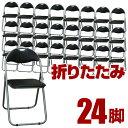 パイプイス 24脚セット 折りたたみ パイプ椅子 折りたたみチェア 背もたれ付き ミーティングチェア 会議 セミナー 研…