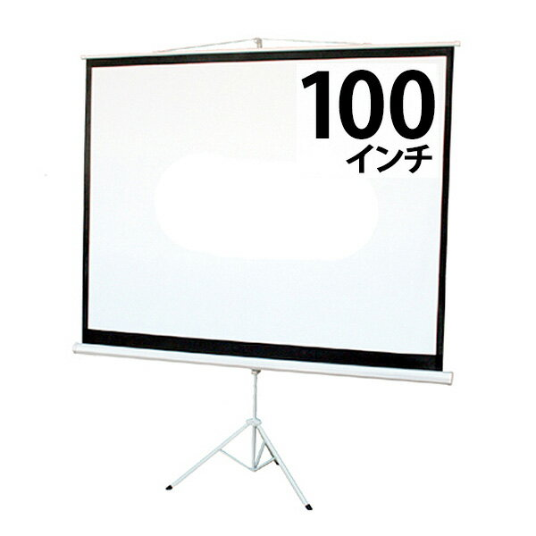 プロジェクタースクリーン 100インチ 4:3 大型スクリーン プロジェクター 三脚自立式 床置き フロア 送料無料###スクリTC41002###