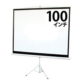 プロジェクタースクリーン 100インチ 4:3 大型スクリーン プロジェクター 三脚自立式 床置き フロア テレワーク 在宅勤務 送料無料 ###スクリTC41002###