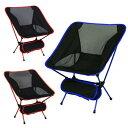 アウトドア チェア 折りたたみ 軽量 椅子 チェア コンパクト アウトドア 折りたたみチェア キャンプ いす ポータブル …