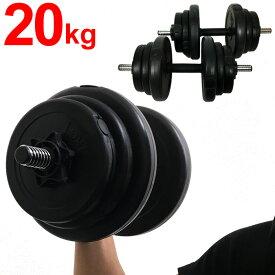 セメントダンベル 10kg 2個セット ダンベルセット トレーニング 10kg 2個セット 筋トレ 計20kg スポーツ シェイプアップ 滑りにくい ブラック 重さ調節できる 両手 調整 自宅 安全 筋トレ 腕 ネジ式シャフト 送料無料 お宝プライス ###ダンベル20KG-XK###