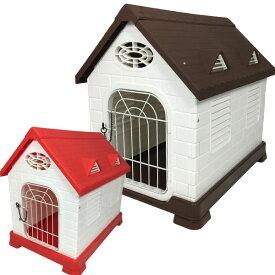 犬小屋 プラスチック製 幅48×奥行き67×高さ62cm ペットゲージ オシャレ ボブハウス ペットハウス ペットサークル 送料無料/###ドッグハウス620-###