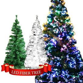 クリスマスツリー LED ファイバーツリー 180cm 北欧 豪華 イルミネーション 高輝度 LEDライト ファイバー 光ファイバー ヌードツリー シンプル ワンルーム おしゃれ 送料無料 お宝プライス/###クリスマスツリー180###
