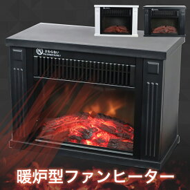 暖炉型ファンヒーター 電気式暖炉 ファンヒーター 暖炉 温風ヒーター おしゃれ 暖房器具 足元暖房 送料無料 お宝プライス ###ヒーターEF480J###