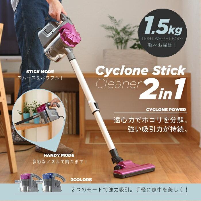 2in1 サイクロン掃除機 ハンディ&スティック 2way サイクロンクリーナー 掃除機 サイクロン スティッククリーナー ハンディクリーナー 軽量 コンパクト 送料無料 お宝プライス###掃除機GW906###