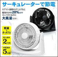 【送料無料】充電式扇風機サーキュレーター送風機送風扇風量切替角度調節可小型節電###扇風機KYT20-A###