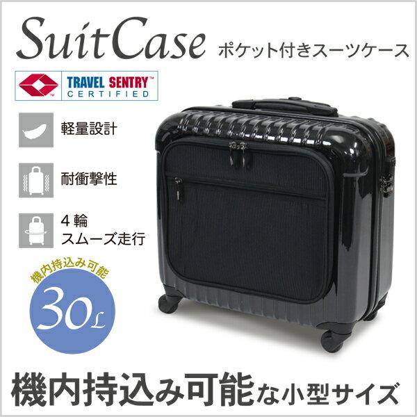 スーツケース ビジネスキャリーケース ビジネス/出張に/ポケット付 30L スーツケース キャリーバッグ 機内持込可 送料無料/###ケースHL2152###