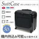 【送料無料】スーツケース ビジネスキャリーケース ビジネス/出張に/ポケット付 30L スーツケース キャリーバッグ 機…