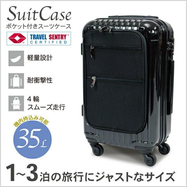 フロントポケット付 小型スーツケース キャリーバッグ ビジネスキャリーケース トロリーケース TSA 機内持込可 35L 1〜3日 送料無料/###ケースHL2153-S###