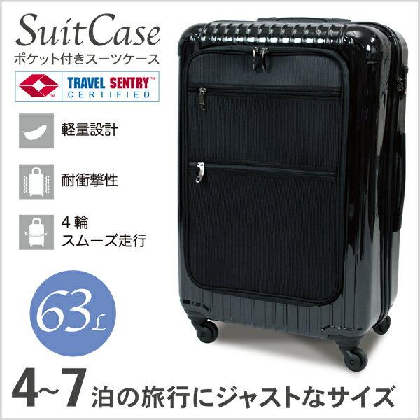 フロントポケット付 大型スーツケース ビジネスキャリーケース トロリーケース キャリーバッグ TSA 63L 4〜7日 送料無料/###ケースHL2153-LM###