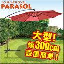 ガーデンパラソル 大型/直径300cm ハンギングガーデンパラソル パラソル 日傘 アウトドア 海 ビーチ ガーデン 傘 パラソル ガーデンパラソル 送料無料 ...