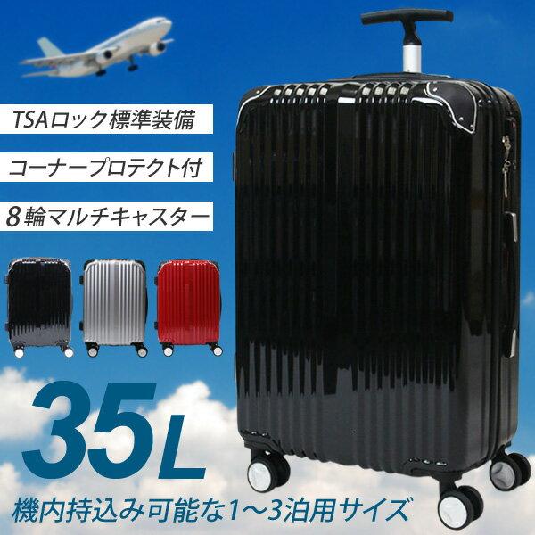 スーツケース キャリーバッグ プロテクト付 マルチキャスター 35L TSAロック付 小型 Sサイズ 1〜3泊 鏡面加工 光沢 送料無料 お宝プライス###ケースC657-S###
