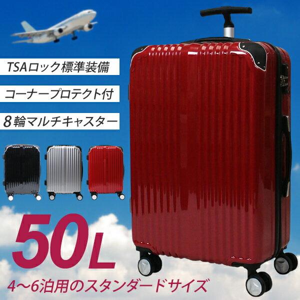 スーツケース キャリーバッグ プロテクト付 マルチキャスター 50L TSAロック付 中型 Mサイズ 4〜6泊 鏡面加工 光沢 送料無料 お宝プライス###ケースC657-M###