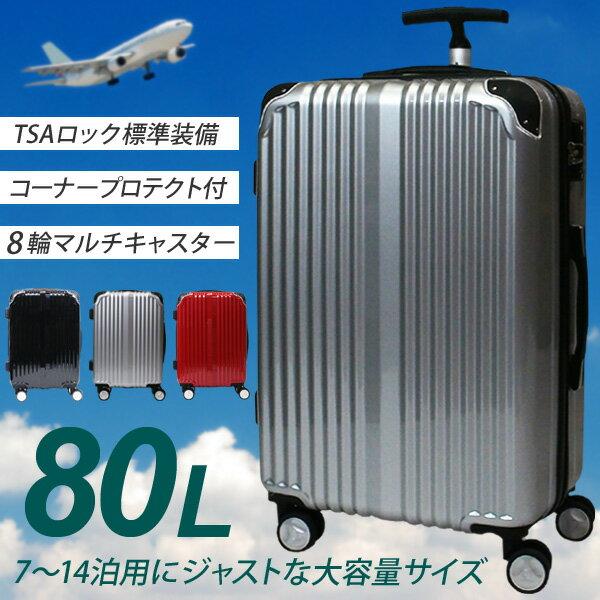 スーツケース キャリーバッグ プロテクト付 マルチキャスター 80L TSAロック付 大型 Lサイズ 7〜12泊 鏡面加工 光沢 送料無料###ケースC657-L###