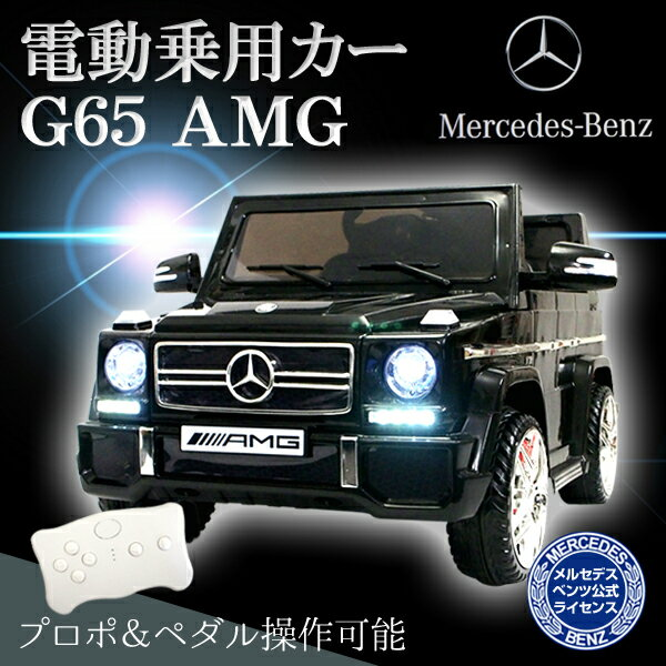 Mercedess-Benz 電動乗用カー ゲレンデ G65 メルセデス ベンツ 正規ライセンス プロポ付き 乗用玩具 子供用 送料無料 お宝プライス###電動乗用カーLS528###