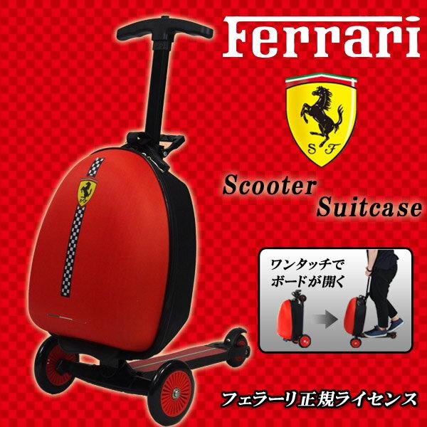 フェラーリ正規ライセンス スーツケース キャリーバッグ 旅行 出張 イベントにお勧め!キックボードに変身 キックスケーター キックボード 送料無料 お宝プライス###ケースFXA45###