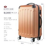 スーツケースTSAロック搭載コーナーパッド付超軽量頑丈ABS製50L中型Mサイズ4〜6泊用【送料無料】/###ケースWS-008-M☆###
