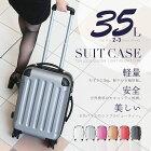 スーツケースTSAロック搭載コーナーパッド付超軽量頑丈ABS製35L小型Sサイズ1〜3泊用【送料無料】/###ケースWS-008-S☆###