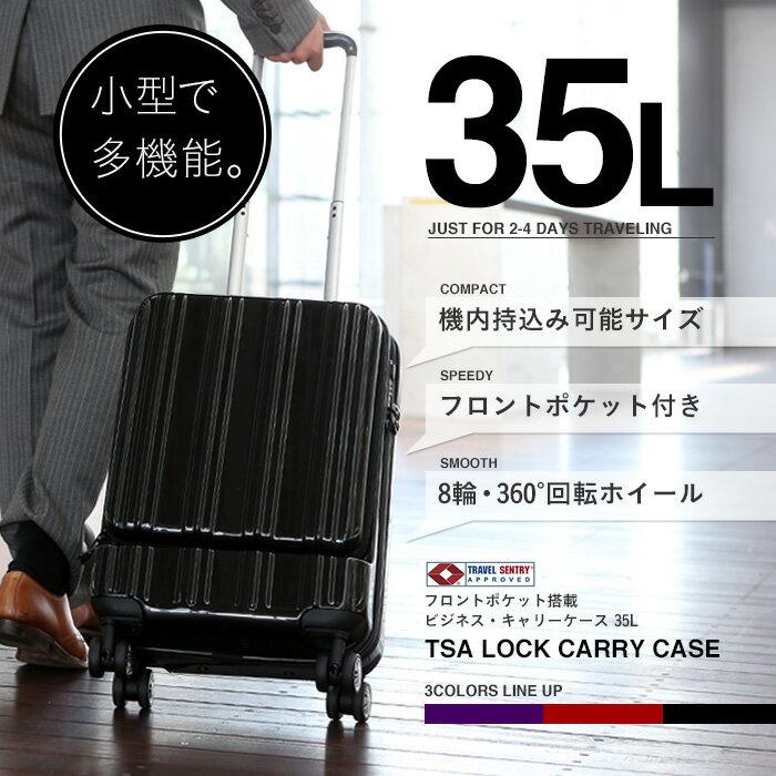 スーツケース フロントポケット ビジネスキャリーケース TSA搭載 8輪キャスター 機内持込み可 出張 キャリーバッグ 送料無料/###ケースA3###