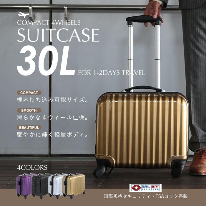 スーツケース ビジネスキャリーケース 軽量ポリカーボン製 機内持込み可能 4輪キャスター キャリーバッグ TSAロック搭載 送料無料 お宝プライス/###ケースC-003###