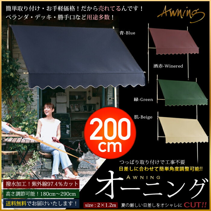 日よけ オーニング つっぱりオーニング 2m オーニングテント サンシェード テント ロールスクリーン [中型2M] 日除け つっぱり UV 紫外線カット 3M取り扱い有り 2M 雨よけ 雨除け 送料無料 お宝プライス###オーニングOWT2M/###