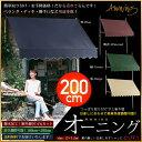 日よけ オーニング つっぱりオーニング 2m オーニングテント サンシェード テント ロールスクリーン [中型2M] 日除け つっぱり UV 紫外線カット 3M...