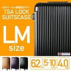 スーツケースマット加工8輪キャスタ軽量LM63L[大型LMサイズ][5泊〜10泊]/【送料無料】/###ケースYP109W-LM☆###