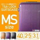 スーツケースマット加工8輪キャスタ軽量MS40L[中型MSサイズ][2泊〜5泊]/【送料無料】/###ケースYP109W-MS☆###