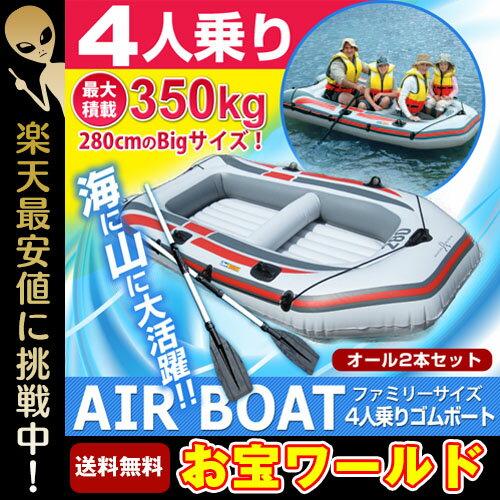 ボート ゴムボート 4人乗り ゴムボート オール2本セット PVC プラスチック 最大積載350Kg ファミリーサイズ 送料無料 お宝プライス###4人乗りゴムボート236###