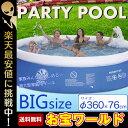 プール BIGサイズ 直径3.6m 超大型 イージーセット ジャンボパーティープール 循環ポンプ接続可能 キャップ付き大型排水口付き リペアキット付き プール ...