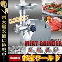 電動ミンサー ミートチョッパー 挽肉機 ハンバーグ 肉ミンチ 鳥つくね キッチンアイテム【送料無料】/###電動肉引き機…
