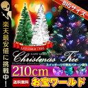クリスマスツリー ファイバー イルミネーション 光ファイバー シンプル ワンルーム