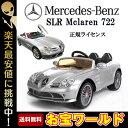メルセデス・ベンツ Mercedes-Benz SLR McLaren 公式ライセンス 電動乗用ラジコンカー 電動乗用カー 乗用玩具 RC ラジコン お子様 お...