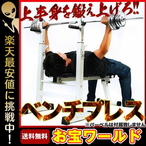 プレスベンチ ベンチプレス ベンチ 筋トレ バーベル トレーニング トレーニング器具 トレーニングベンチ 送料無料 お宝プライス/###ベンチプレス6453B###