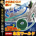 ホース 魔法のホース 5mが15mに!水圧で3倍に伸びる 伸縮自在/伸びるホース/ホース/15m/洗車/清掃/散水大掃除 魔法の…