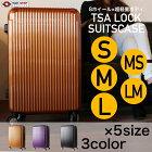 スーツケースマット加工8輪キャスタ軽量L80L[大型Lサイズ][8泊〜12泊]/【送料無料】/###ケースYP110W-L☆###
