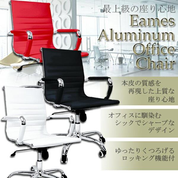 イームズ チェア アルミナムチェア オフィスチェア イームズチェア 書斎 椅子 いす チェアー デザイナーズ家具 オフィスチェアー 送料無料 お宝プライス###オフィスチェアB701###