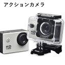 アクションカメラ 32GB microSD付き カメラ ウェアラブルカメラ 防水カメラ アクションカム 30M防水 ###カメラDXJ###