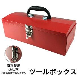 ツールボックス 工具箱 道具箱 工具ボックス 工具入れ ツールBOX 工具 工具入れ 収納 保管 整理 持ち運び メンテナンス 整備 自転車 バイク 送料無料 ###工具BOXBH-350###