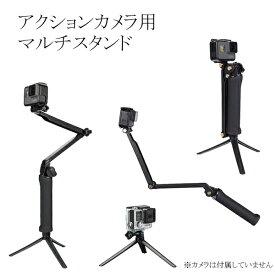 自撮り 三脚 3Way アクションカメラ スタンド 調節可能 折り畳み式 スティック 手持ちマウント 防水 カメラ 撮影 コンパクト 送料無料 お宝プライス ###アームYDXJZJ###